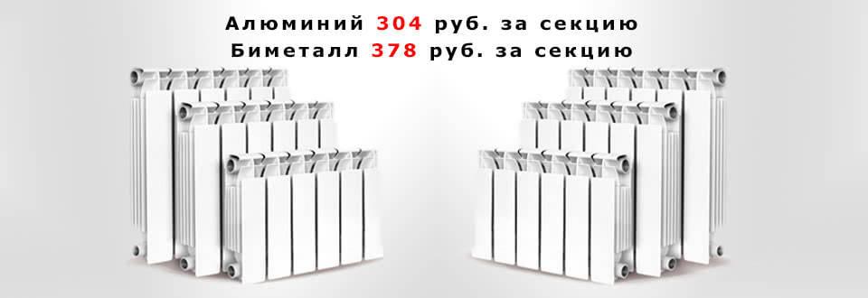 Radiatori 2 960 350