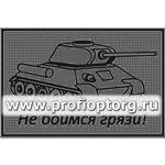 Коврик придверный резиновый PIN-MAT БМ 60х90см Танк 1/1