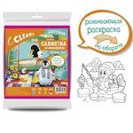 Салфетка для детей CLEANIA микрофибра 15х15см 2шт 1/100
